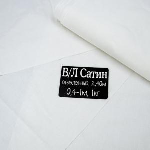 Весовой лоскут сатин отбеленный ( ширина 240 см ) от 0,4 до 1 м по 1 кг
