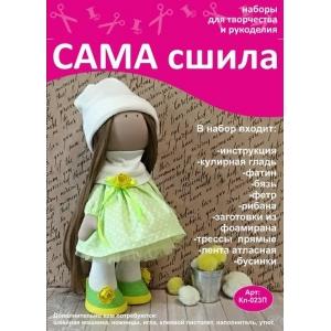 Набор для создания текстильной куколки Кл-023П