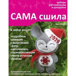 Набор для создания фетровой новогодней игрушки МН-005