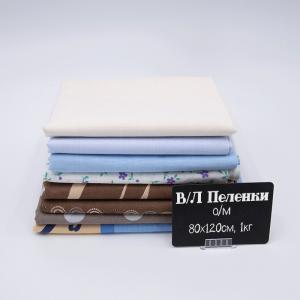 Весовой лоскут пеленки о/м 80 / 120 см в ассортименте по 1 кг