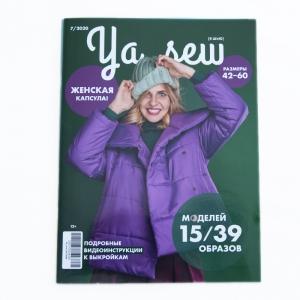 Журнал с выкройками для шитья Ya Sew №7/2020