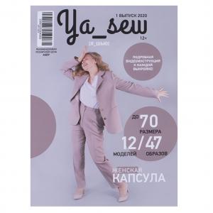 Журнал с выкройками для шитья Ya Sew №1/2020