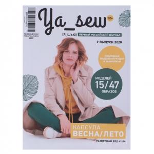 Журнал с выкройками для шитья Ya Sew №2/2020