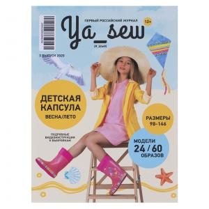 Журнал с выкройками для шитья Ya Sew №3/2020