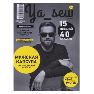 Журнал с выкройками для шитья Ya Sew №4/2020