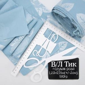 Весовой лоскут Тик голубая роза 1,20 / 0,15 (+/- 2) м по 0,580 кг