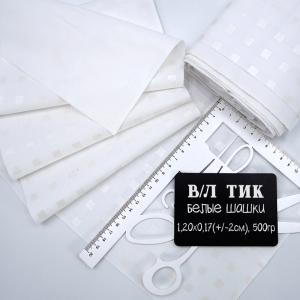 Весовой лоскут Тик белые шашки 1,20 / 0,17 (+/- 2) м по 0,500 кг
