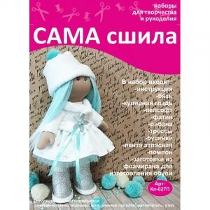 Набор для создания текстильной куколки Кл-027П