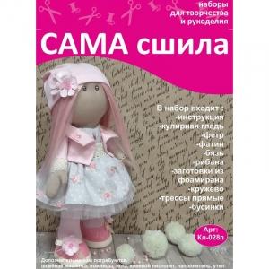 Набор для создания текстильной куколки Кл-028П