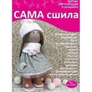 Набор для создания текстильной куколки Кл-029П
