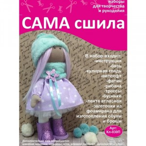 Набор для создания текстильной куколки Кл-030П