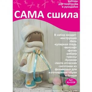 Набор для создания текстильной куколки Кл-033К