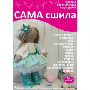 Набор для создания текстильной куколки Кл-034П