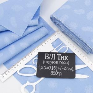 Весовой лоскут Тик голубое перо 1,20 / 0,15 (+/- 2) м по 0,850 кг