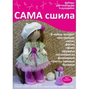 Набор для создания текстильной куколки Кл-011П
