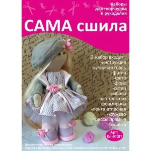 Набор для создания текстильной куколки Кл-013П