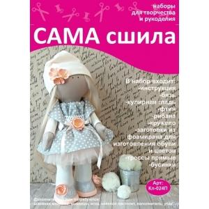 Набор для создания текстильной куколки Кл-024П