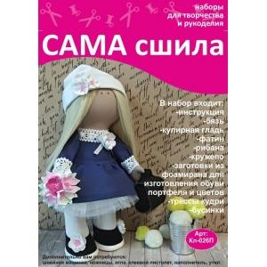 Набор для создания текстильной куколки Кл-026П