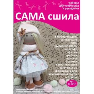 Набор для создания текстильной куколки Кл-031П
