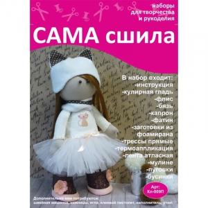 Набор для создания текстильной куколки Кл-009П