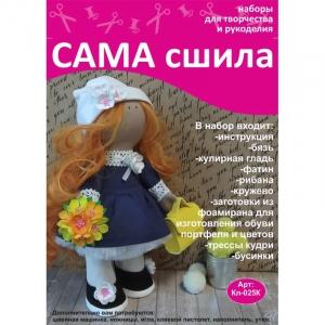 Набор для создания текстильной куколки Кл-025К