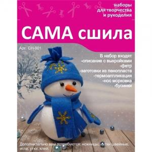 Набор для создания снеговика СН-001