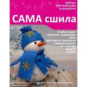 Набор для создания снеговика СН-003
