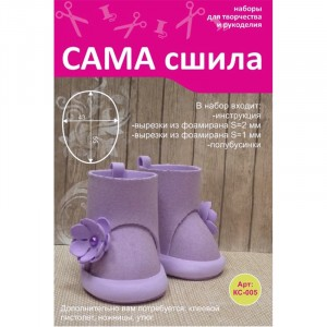 Набор для создания кукольных сапожек КС-005