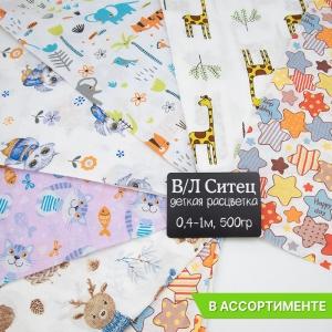 Весовой лоскут ситец детские расцветки от 0,4 до 1м в ассортименте по 0,500 кг