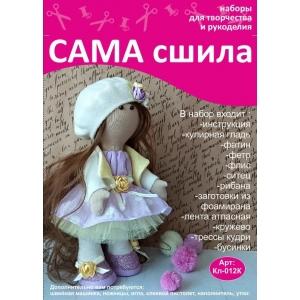 Набор для создания текстильной куколки Кл-012К
