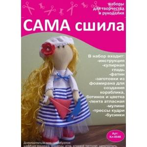 Набор для создания текстильной куколки Кл-004К