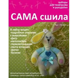 Набор для шитья игрушки из фетра ПЗ-001