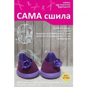 Набор для создания кукольных туфелек КТ-002