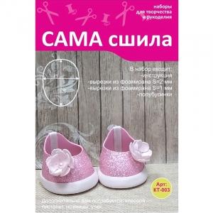 Набор для создания кукольных туфелек КТ-003