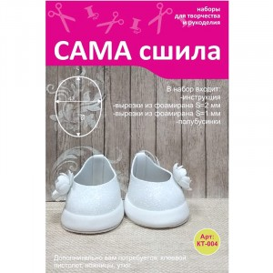 Набор для создания кукольных туфелек КТ-004
