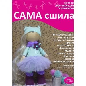Набор для создания текстильной куколки Кл-006К
