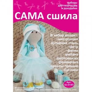 Набор для создания текстильной куколки Кл-014П