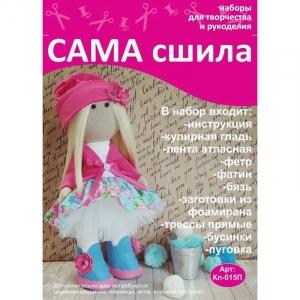 Набор для создания текстильной куколки Кл-015П
