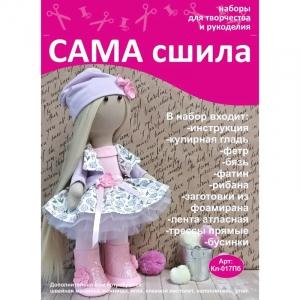 Набор для создания текстильной куколки Кл-017Пб