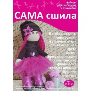 Набор для создания текстильной куколки Кл-016П