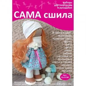 Набор для создания текстильной куколки Кл-019К