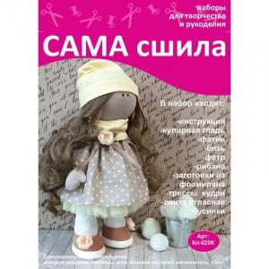 Набор для создания текстильной куколки Кл-020К