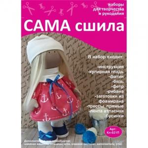 Набор для создания текстильной куколки Кл-021П