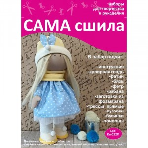Набор для создания текстильной куколки Кл-022П