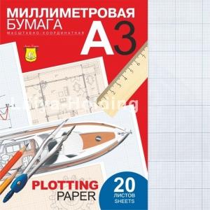 Бумага миллиметровая в папке арт. ЛХ.ПМ/А3 20л А3